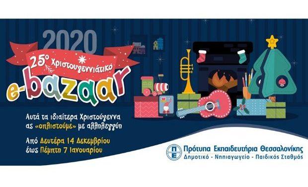Διαδικτυακό 25ο Χριστουγεννιάτικο Φιλανθρωπικό Bazaar Προτύπων Εκπαιδευτηρίων Θεσσαλονίκης