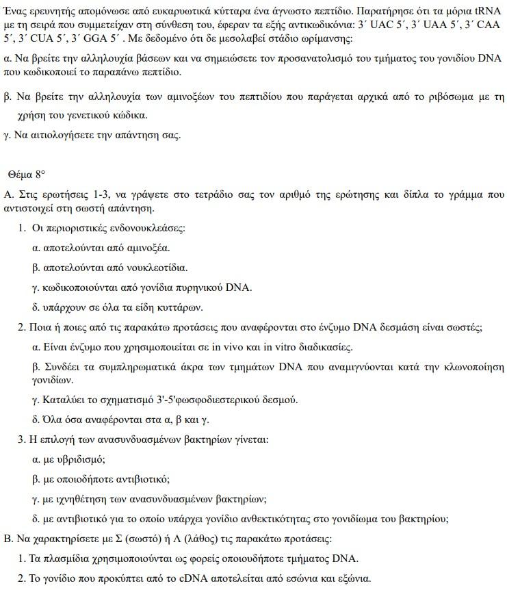 Διαγώνισμα Βιολογίας4