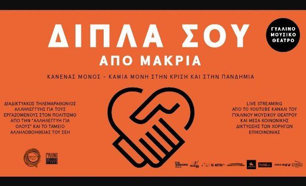 ΔΙΠΛΑ ΣΟΥ… Από μακριά – Διαδικτυακός τηλεμαραθώνιος αλληλεγγύης για τους εργαζόμενους στον πολιτισμό