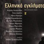 Radio Plays – Μια νέα πρωτοβουλία του Φεστιβάλ Αθηνών & Επιδαύρου στο πλαίσιο της πλατφόρμας Open Plan