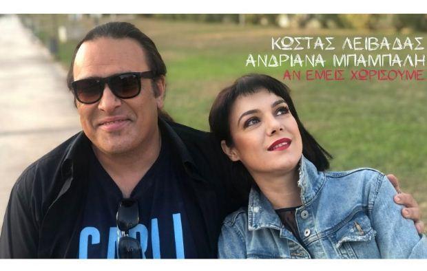 Ο Κώστας Λειβαδάς και η Ανδριάνα Μπάμπαλη τραγουδούν για το Νοσοκομείο Παπαγεωργίου