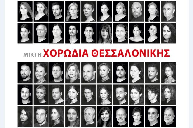 ΜΜΘ – Choral Christmas IΙ: Μικτή Χορωδία Θεσσαλονίκης (video)