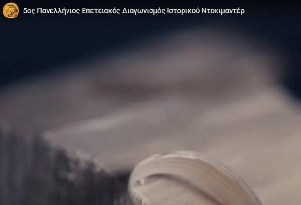 5ος Πανελλήνιος Επετειακός Διαγωνισμός Ιστορικού Ντοκιμαντέρ για μαθητές και εκπαιδευτικούς