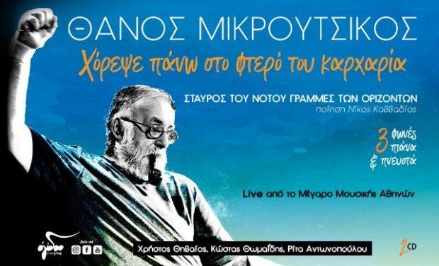 Θάνος Μικρούτσικος – Χόρεψε πάνω στο φτερό του καρχαρία | Ogdoo Music Group