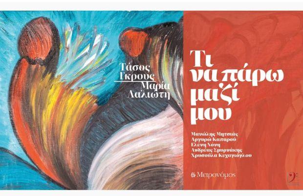 Νέο βιβλίο – CD: Tάσος Γκρους – Μαρία Λαλιώτη «Τι να πάρω μαζί μου»