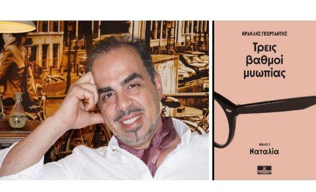 Διαδικτυακή παρουσίαση βιβλίου της νουάρ τριλογίας του Ηρακλή Γεωργαντή, «Τρεις βαθμοί μυωπίας – Ναταλία»