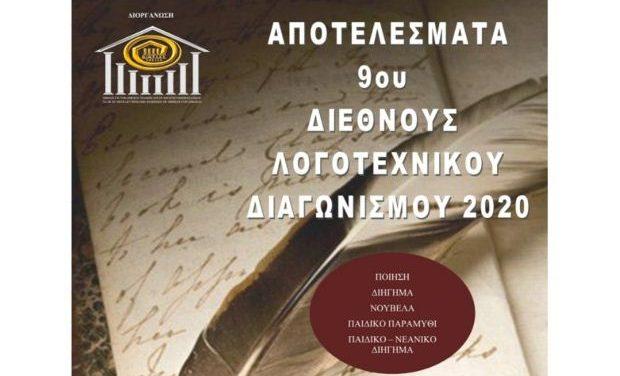 Τα αποτελέσματα του 9ου Διεθνούς Λογοτεχνικού Διαγωνισμού 2020, Ομίλου για την UNESCO Τεχνών, Λόγου & Επιστημών Ελλάδας