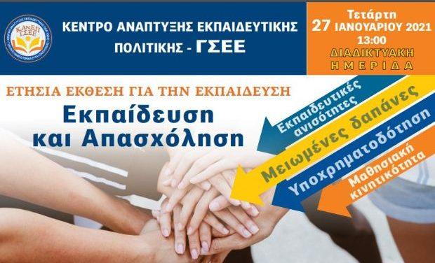 ΚΑΝΕΠ-ΓΣΕΕ: Ετήσια Έκθεση για την Εκπαίδευση – Διαδικτυακή παρουσίαση με θέμα: «Εκπαίδευση και Απασχόληση»