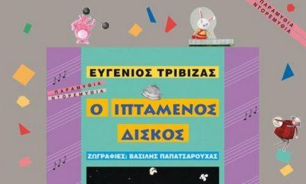 ΥΠΠΟΑ: Αγορά βιβλίων βραβευμένων με Κρατικά Λογοτεχνικά Βραβεία κατά τα έτη 2012 – 2016