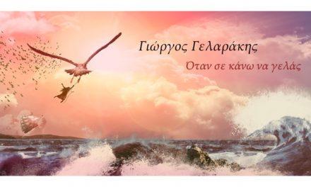 Γιώργος Γελαράκης – «Όταν σε κάνω να γελάς» / Νέο single