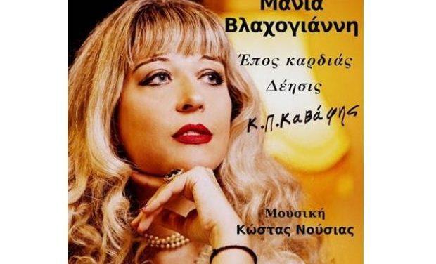 Μάνια Βλαχογιάννη: Έπος Καρδιάς & Δέησις – 2 τραγούδια σε ποίηση Κ.Π. Καβάφη
