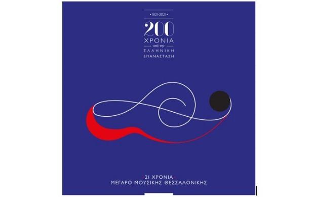 Μέγαρο Μουσικής Θεσσαλονίκης – Το επετειακό λογότυπο του 2021