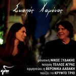 Νίκος Ξυδάκης – «Σκοπός Χαμένος» σε ποίηση Τέλλου Άγρα | Ogdoo Music Group