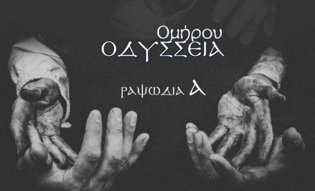 ΚΘΒΕ: Διαδικτυακά η «Ομήρου Οδύσσεια» του Δημήτρη Μαρωνίτη