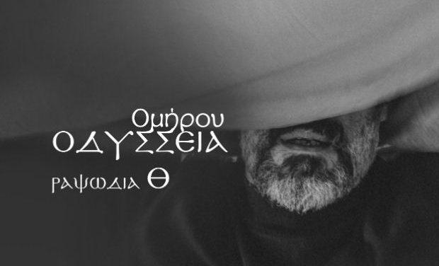 Διαδικτυακά η «Ομήρου Οδύσσεια» / Ραψωδία Θ' από το ΚΘΒΕ σε μετάφραση Δημήτρη Μαρωνίτη