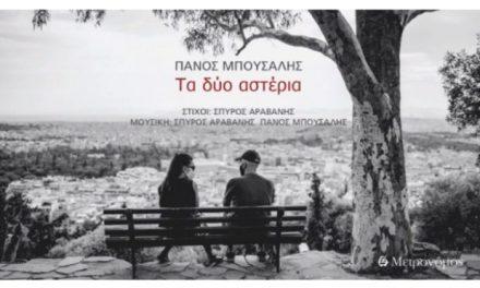 Πάνος Μπούσαλης / νέο τραγούδι – «Τα δύο αστέρια»