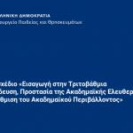 ΥΠΑΙΘ: Ερωτήσεις & Απαντήσεις σχετικά με τις νέες ρυθμίσεις για την εισαγωγή στην τριτοβάθμια εκπαίδευση
