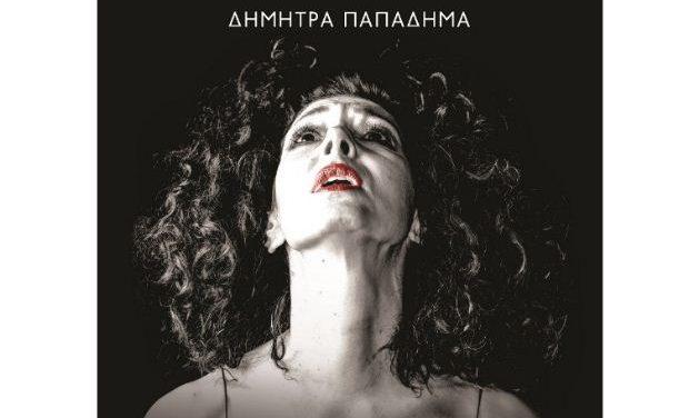 Παρουσίαση του βιβλίου της Δήμητρας Παπαδήμα, «Βίος Βίας», από τις εκδόσεις Ελληνικά Γράμματα