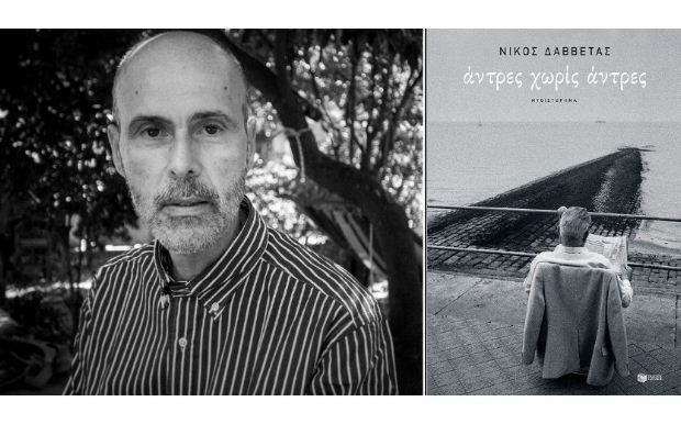 Διαδικτυακή παρουσίαση του βιβλίου του Νίκου Δαββέτα, «Άντρες χωρίς άντρες»