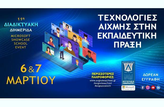 Διαδικτυακή διημερίδα με δωρεάν συμμετοχή: «Τεχνολογίες αιχμής στην εκπαιδευτική πράξη»