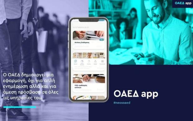 ΟΑΕΔapp: Ξεκίνησε η λειτουργία της νέας εφαρμογής του ΟΑΕΔ για κινητά και tablets