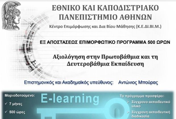 Επιμορφωτικό Πρόγραμμα του ΕΚΠΑ: «Αξιολόγηση στην Πρωτοβάθμια και Δευτεροβάθμια Εκπαίδευση»