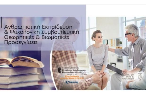 ΚΕΔΙΒΙΜ ΕΚΠΑ – Μοριοδοτούμενο πρόγραμμα: Ανθρωπιστική Εκπαίδευση και Ψυχολογική Συμβουλευτική