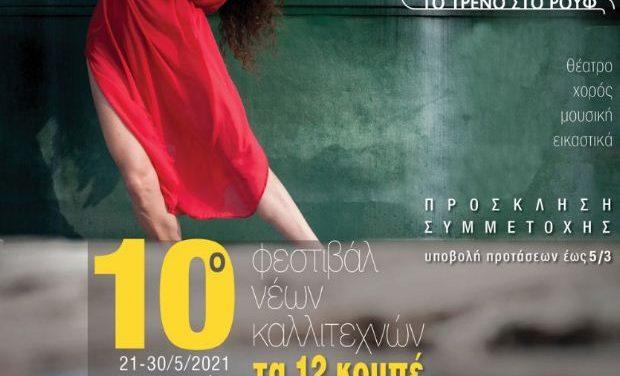 Παρατείνεται η υποβολή Προτάσεων για τη συμμετοχή στο Φεστιβάλ Νέων Καλλιτεχνών «Τα 12 Κουπέ»
