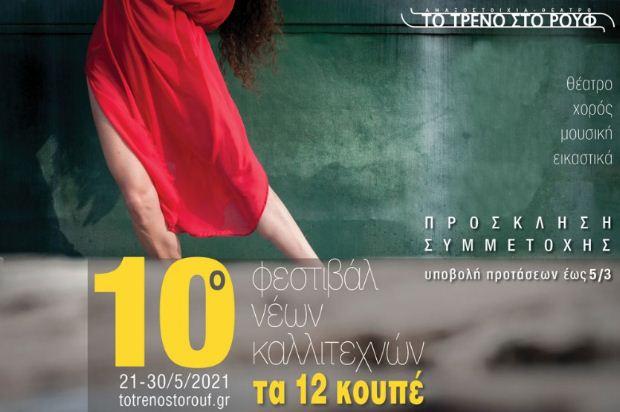 Φεστιβάλ Νέων Καλλιτεχνών «Τα 12 Κουπέ»: Πρόσκληση συμμετοχής καλλιτεχνών Θεάτρου, Χορού, Μουσικής, Εικαστικών