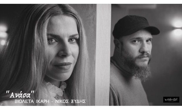 Βιολέτα Ίκαρη & Νίκος Ξύδης – «Ανάσα» / Music video