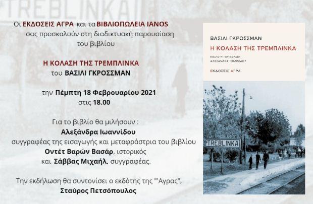 Διαδικτυακή παρουσίαση του βιβλίου «Η κόλαση της Τρεμπλίνκα», του Βασίλι Γκρόσσμαν