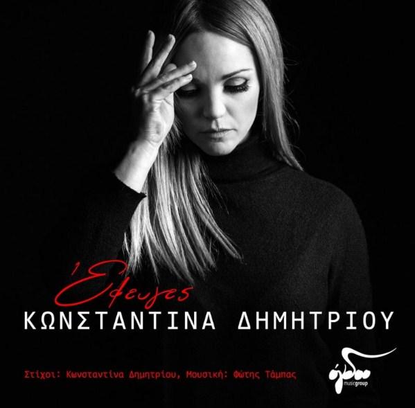 Κωνσταντίνα Δημητρίου - «Έφευγες»