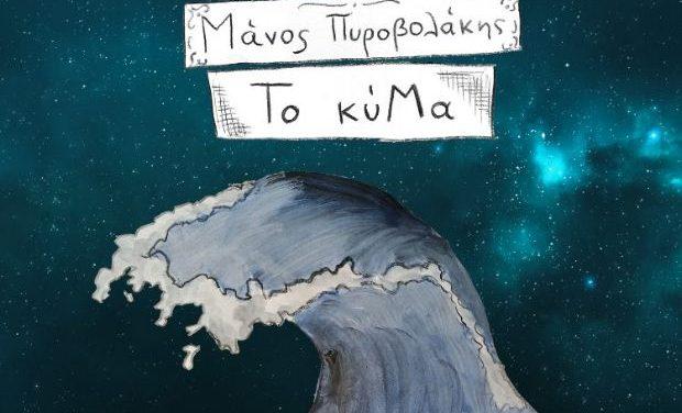 Μάνος Πυροβολάκης – «Το Κύμα» / Digital Single & Music Video
