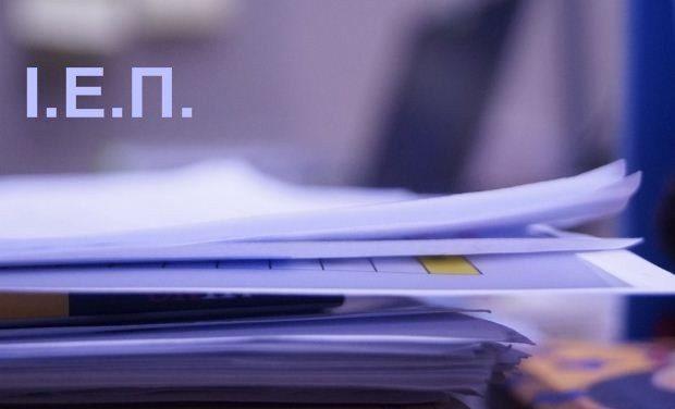 Ανακοινώθηκαν τα αποτελέσματα για Θεματοδότες-Αξιολογητές του ΙΕΠ – Ενστάσεις έως 4 Μαρτίου