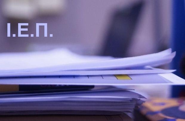 Πρόσκληση του ΙΕΠ για θέσεις προϊσταμένων με θητεία τετραετούς διάρκειας – Αιτήσεις από 5/4