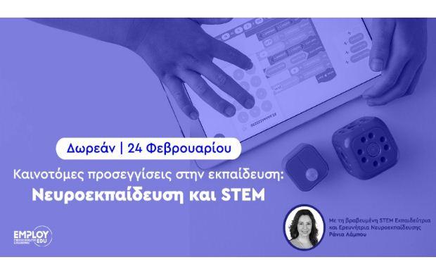Δωρεάν Σεμινάριο – Καινοτόμες προσεγγίσεις στην εκπαίδευση: Νευροεκπαίδευση και STEM