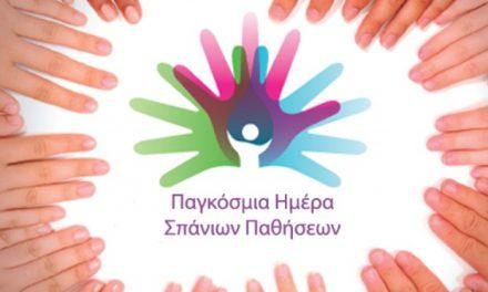 Παγκόσμια Ημέρα Σπάνιων Παθήσεων, 28 Φεβρουαρίου