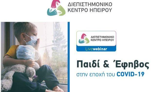 Διαδικτυακή εκδήλωση (δωρεάν συμμετοχή): «Παιδί & Έφηβος στην εποχή του COVID-19»