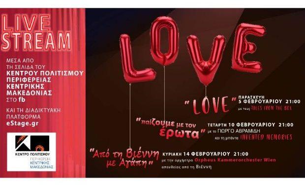 «παίΖΟΥΜΕ με τον Έρωτα» – 5, 10, 14 Φεβρουαρίου: Ένα ξεχωριστό μουσικό αφιέρωμα στη γιορτή των ερωτευμένων