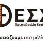 Επιστολή της Πρωτοβουλίας Εστίασης Θεσσαλονίκης προς τον Υπουργό Πολιτικής Προστασίας