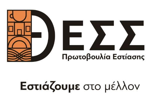 Η Πρωτοβουλία Εστίασης Θεσσαλονίκης για τις δηλώσεις Γεωργιάδη