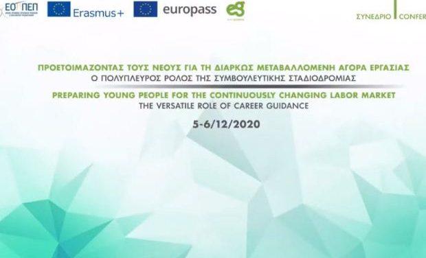 Ψηφιακό υλικό από το Επιμορφωτικό Σεμινάριο του ΕΟΠΠΕΠ για συμβούλους σταδιοδρομίας / επαγγελματικού προσανατολισμού