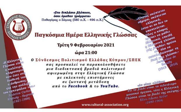 «Η Γλώσσα μου, η Δύναμή μου»: Εκδήλωση του ΣΠΕΚ για την Παγκόσμια Ημέρα Ελληνικής Γλώσσας
