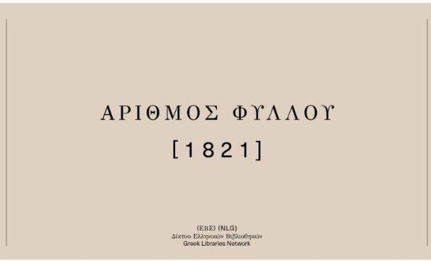 Νέος κύκλος εκπαιδευτικών προγραμμάτων από την Εθνική Βιβλιοθήκη: Αριθμός Φύλλου 1821