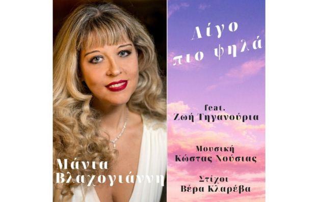 Μάνια Βλαχογιάννη feat. Ζωή Τηγανούρια – «Λίγο πιο Ψηλά»
