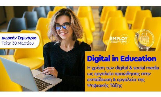 Δωρεάν Σεμινάριο: Η χρήση των digital & social media ως εργαλείο προώθησης στην εκπαίδευση & Εργαλεία της Ψηφιακής Τάξης