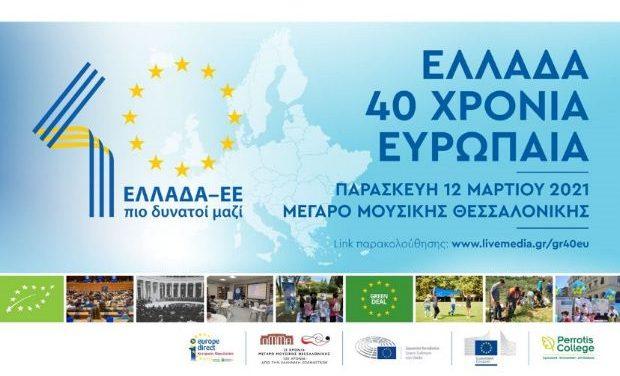 ΟΜΜΘ: Διαδικτυακή Εκδήλωση για τη συμπλήρωση 40 χρόνων παρουσίας της Ελλάδας στην ΕΕ