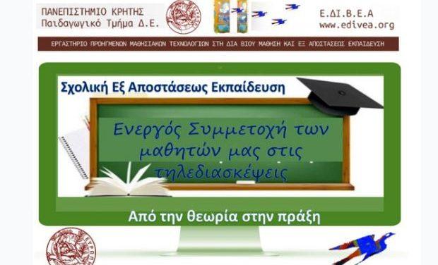 Δωρεάν επιμορφωτικό σεμινάριο για εκπαιδευτικούς «Ενεργός συμμετοχή των μαθητών μας στις τηλεδιασκέψεις: Από τη θεωρία στην πράξη»