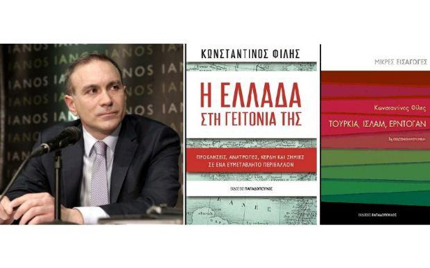 Διαδικτυακή συζήτηση για τα βιβλία του Κωνσταντίνου Φίλη, «Τουρκία, Ισλάμ, Ερντογάν» και «Η Ελλάδα στη γειτονιά της»