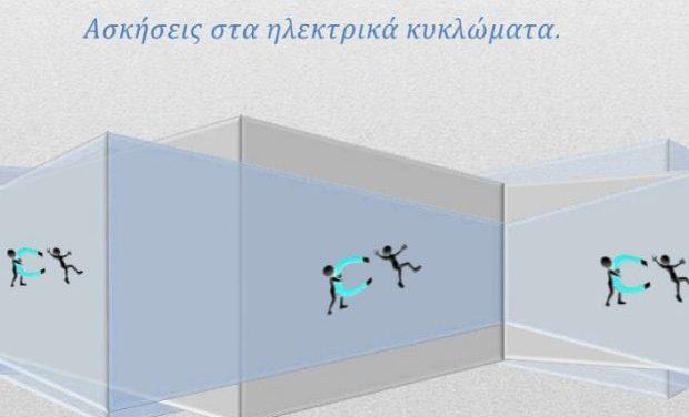 Φυσική Γ' Γυμνασίου: Ασκήσεις στα ηλεκτρικά κυκλώματα
